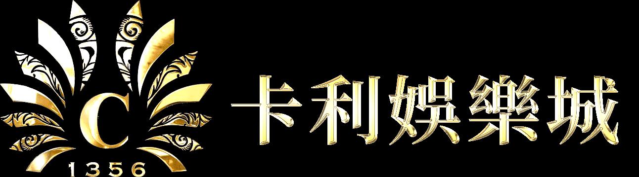 卡利-泰金888/大發網
