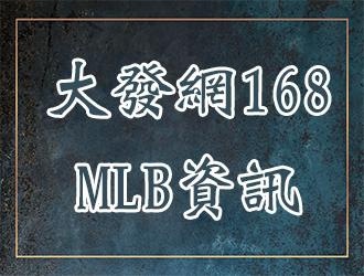 大發網168最即時的MLB資訊