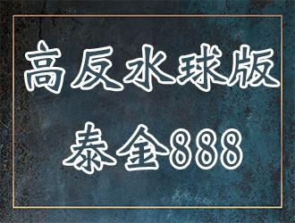 高反水運彩球版-泰金888